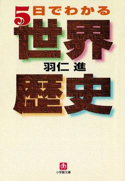 5日でわかる世界歴史(小学館文庫)-電子書籍