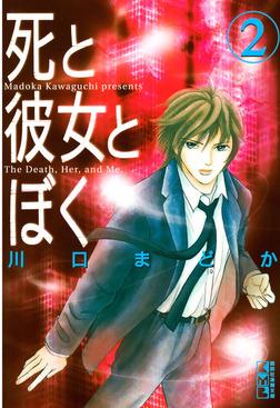 死と彼女とぼく(2)-電子書籍