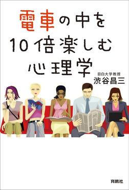 電車の中を10倍楽しむ心理学-電子書籍