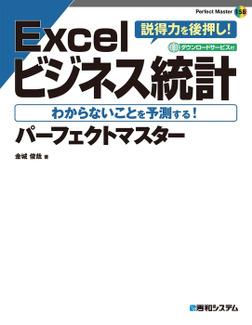 Excelビジネス統計 パーフェクトマスター-電子書籍