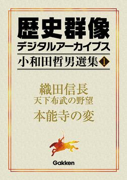 小和田哲男選集1 織田信長天下布武の野望 本能寺の変-電子書籍
