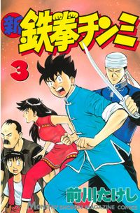 新鉄拳チンミ(3)