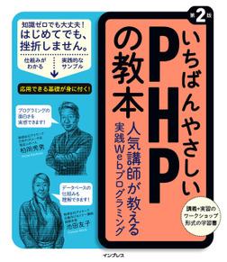 いちばんやさしいPHPの教本 第2版 人気講師が教える実践Webプログラミング-電子書籍