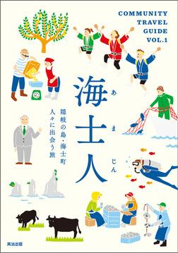海士人 ― 隠岐の島・海士町 人々に出会う旅-電子書籍