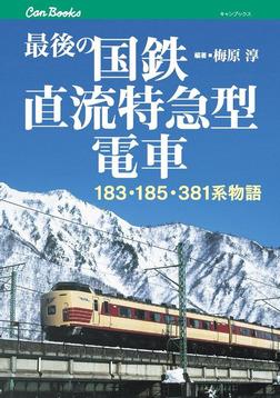 最後の国鉄直流特急型電車-電子書籍