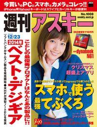 週刊アスキー 2014年 12/23号