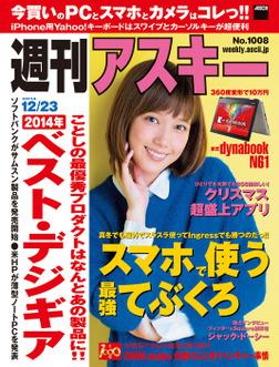 週刊アスキー 2014年 12/23号-電子書籍