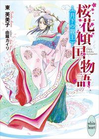 桜花傾国物語 月下の親王