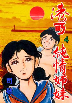 港町純情姉妹 4-電子書籍