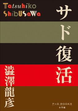 P+D BOOKS サド復活-電子書籍
