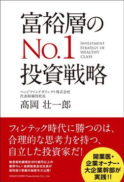 富裕層のNo.1投資戦略-電子書籍