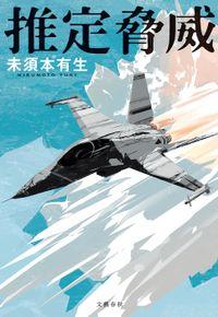 推定脅威(文春e-book)