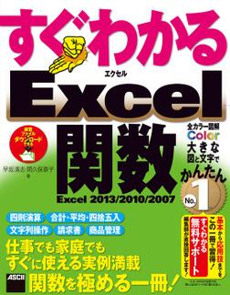 すぐわかる Excel関数 Excel 2013/2010/2007-電子書籍