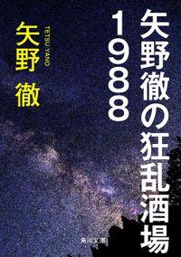 矢野徹の狂乱酒場1988