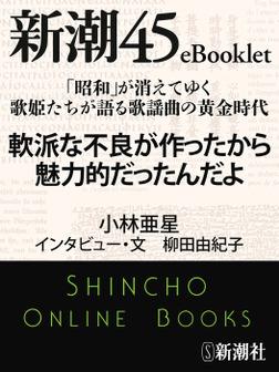 「昭和」が消えてゆく 歌姫たちが語る歌謡曲の黄金時代 軟派な不良が作ったから魅力的だったんだよ-電子書籍
