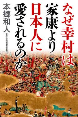 なぜ幸村は家康より日本人に愛されるのか-電子書籍