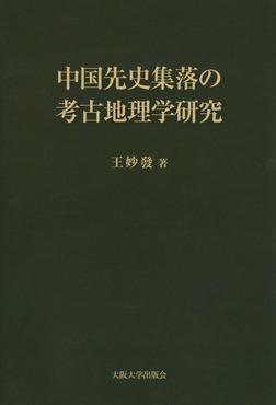 中国先史集落の考古地理学研究-電子書籍