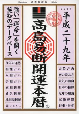 高島易断開運本暦 平成二十九年-電子書籍