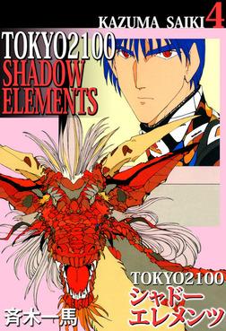 TOKYO 2100 シャドーエレメンツ(4)-電子書籍