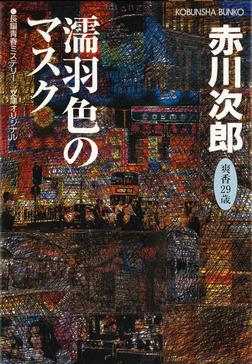濡羽色(ぬればいろ)のマスク~杉原爽香 二十九歳の秋~-電子書籍