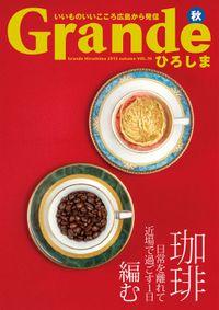 Grandeひろしま Vol.10