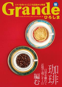 Grandeひろしま Vol.10-電子書籍