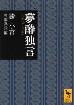 夢酔独言-電子書籍