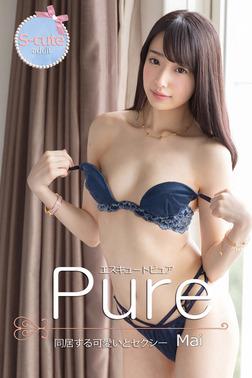 【S-cute】ピュア Mai 同居する可愛いとセクシー adult-電子書籍