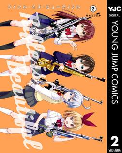 ライフル・イズ・ビューティフル 2-電子書籍