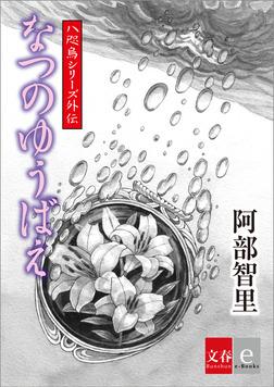 八咫烏シリーズ外伝 なつのゆうばえ【文春e-Books】-電子書籍