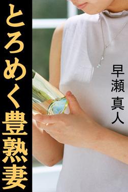 とろめく豊熟妻-電子書籍