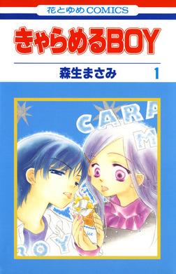 きゃらめるBOY 1巻-電子書籍