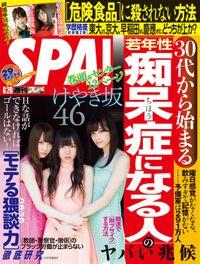週刊SPA! 2017/6/20号