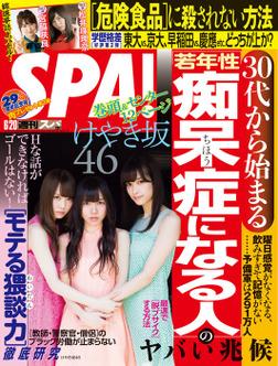 週刊SPA! 2017/6/20号-電子書籍