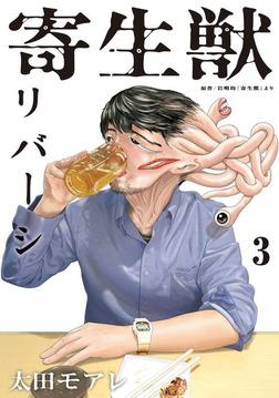 寄生獣リバーシ(3)-電子書籍