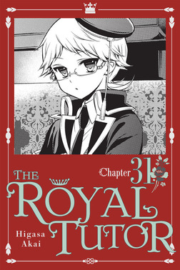 The Royal Tutor, Chapter 31-電子書籍