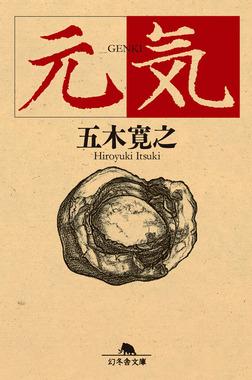 元気-電子書籍