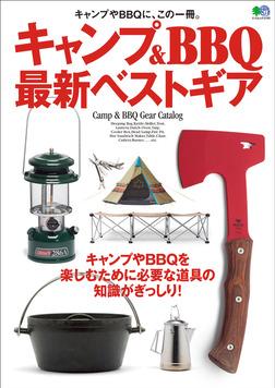 キャンプ&BBQ最新ベストギア-電子書籍