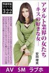 アダルト業界の女たち(綜合図書)