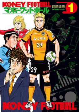 マネーフットボール 1巻-電子書籍