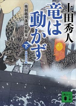 竜は動かず 奥羽越列藩同盟顛末 下 帰郷奔走編-電子書籍