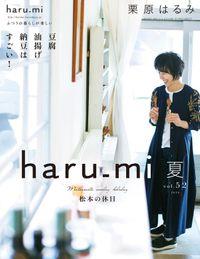 栗原はるみ haru_mi 2019年 07月号 [雑誌]