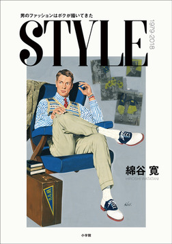 STYLE ~男のファッションはボクが描いてきた~-電子書籍