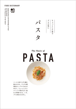 FOOD DICTIONARY パスタ-電子書籍