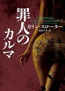 罪人のカルマ-電子書籍