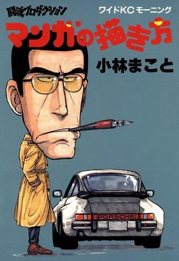 闘魂プロダクション マンガの描き方-電子書籍