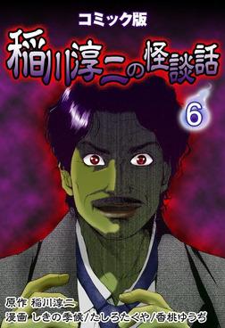 コミック版 稲川淳二の怪談話 6巻-電子書籍