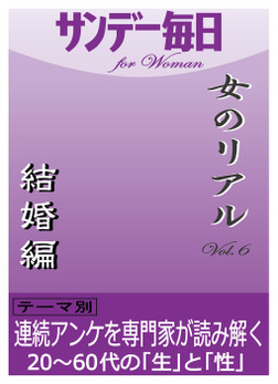 女のリアルvol.6 結婚編-電子書籍