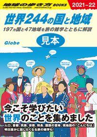 世界244の国と地域 197ヵ国と47地域を旅の雑学とともに解説 【見本】