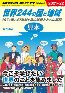 世界244の国と地域 197ヵ国と47地域を旅の雑学とともに解説 【見本】-電子書籍